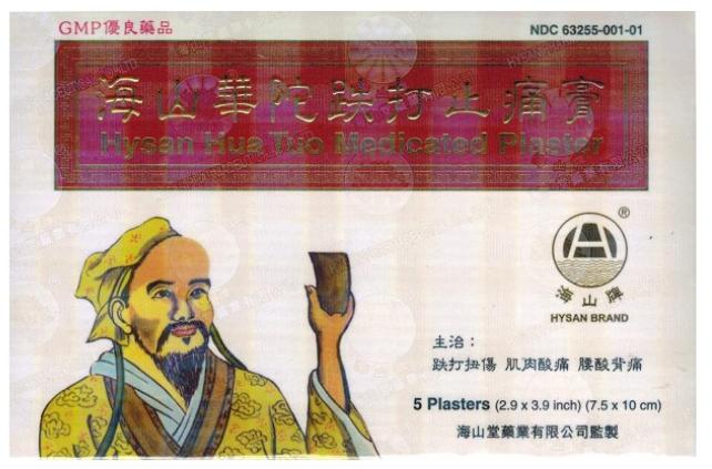 海山牌华陀跌打止痛膏 Hysan Hua Tou Medicaed Plaster - 5 sheets